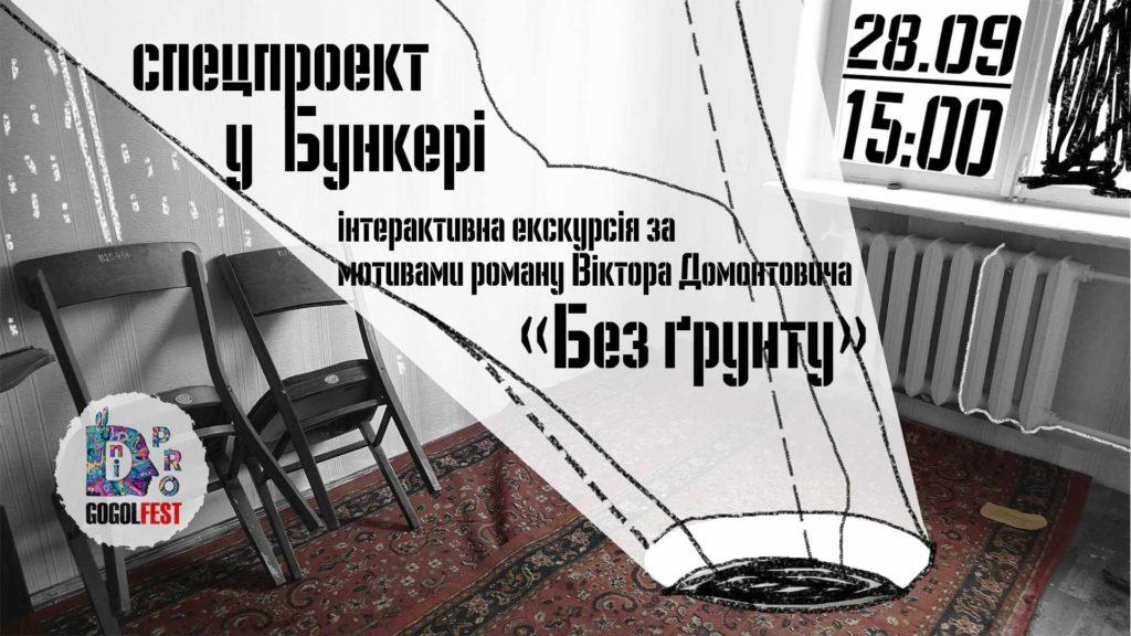 """""""Гімназія"""" на DniPro ГогольFest: повна освітня програма - 1 зображення"""