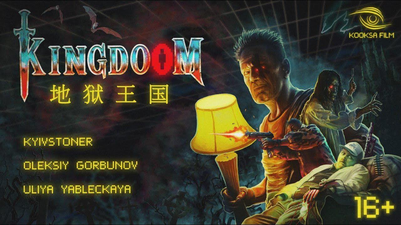 "На ГогольFest пройшла прем'єра дніпровського трилеру ""Kingdoom"""