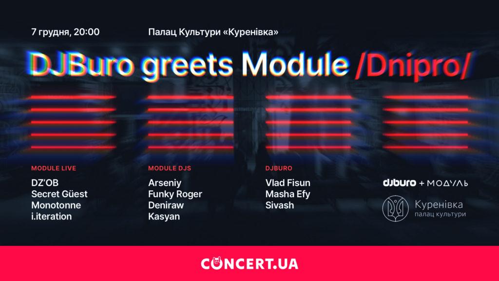 Module везёт в Киев шоукейс: почему это важно - 1 зображення