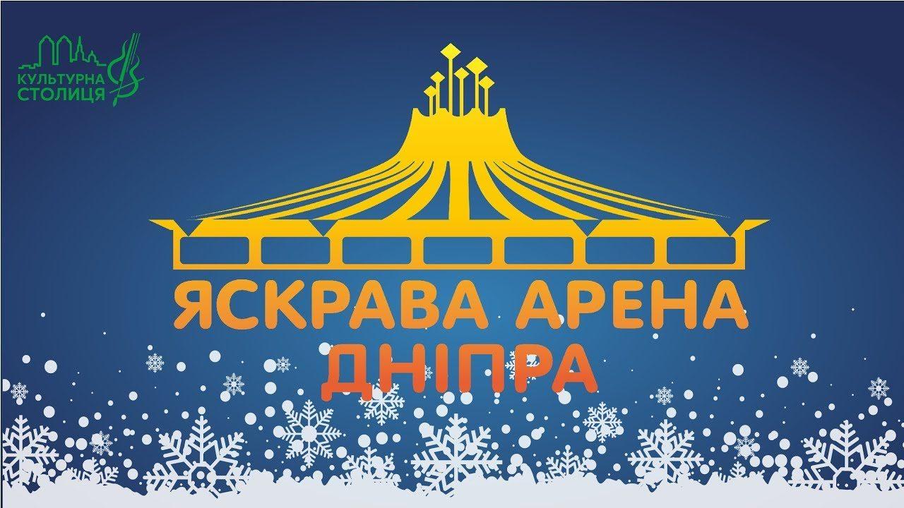У Дніпрі пройде циркове шоу для дорослих