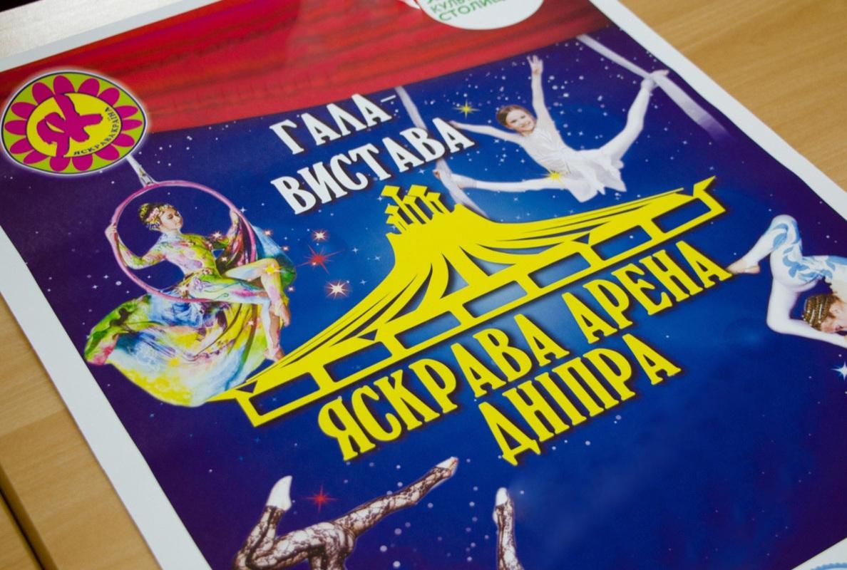 """Дніпровський цирк запрошує на """"Яскраву Арену Дніпра"""""""