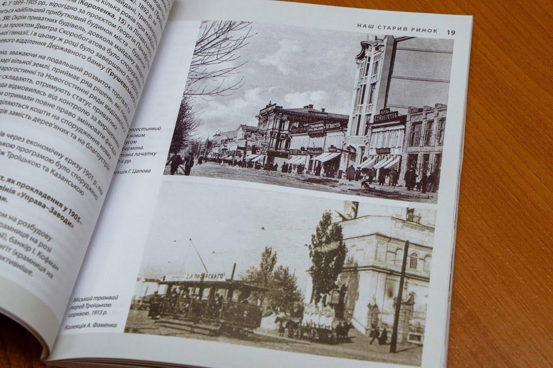 """Краєзнавці презентували путівник """"Дніпро історичний: наш Старий Ринок"""""""