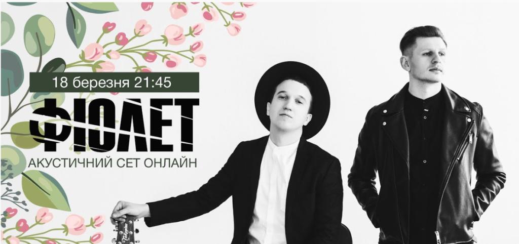 """Афіша концерту гурту """"Фіолет"""""""