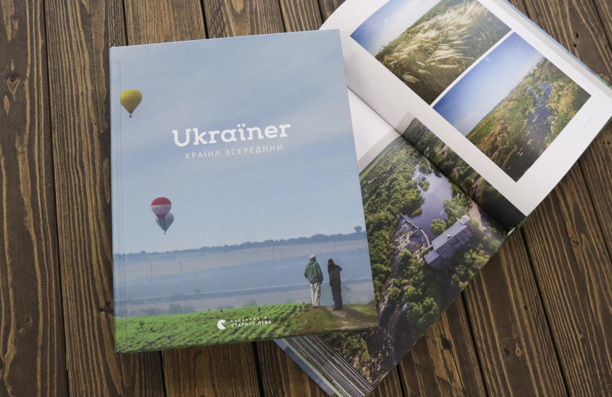 """Ukraїner запустив мультимедійний проєкт """"Україна на карантині"""""""