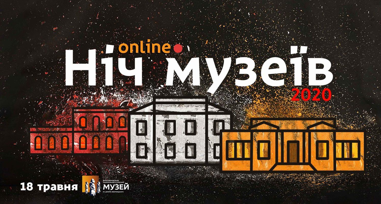 """Ніч музеїв – 2020"" пройде онлайн"