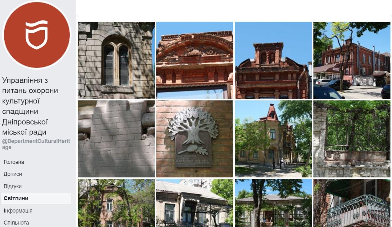 Управління з питань охорони культурної спадщини тепер має офіційну фб-сторінку