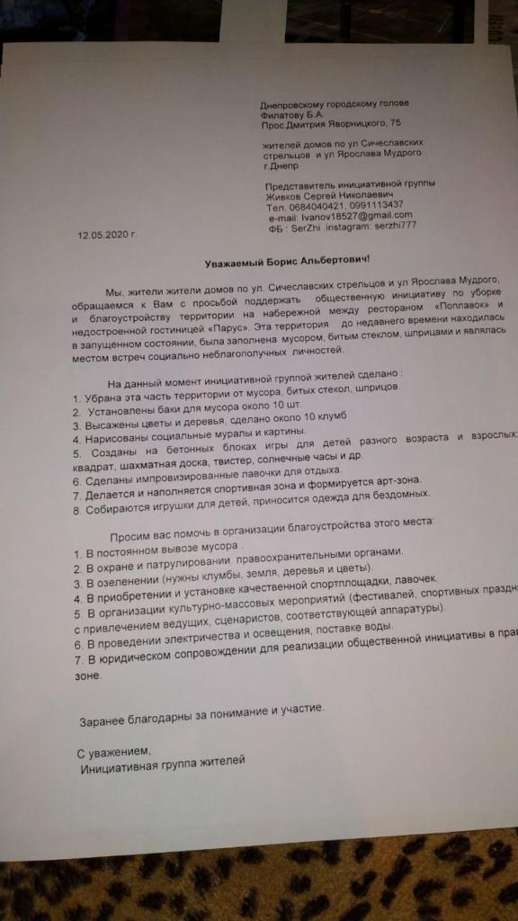 """Кто и зачем создаёт народный парк возле """"Паруса"""" - 10 зображення"""