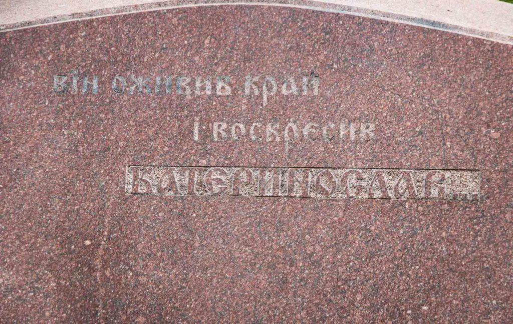"""Напис на монументі Олександра Поля: """"Він оживив край і воскресив Катеринослав"""""""