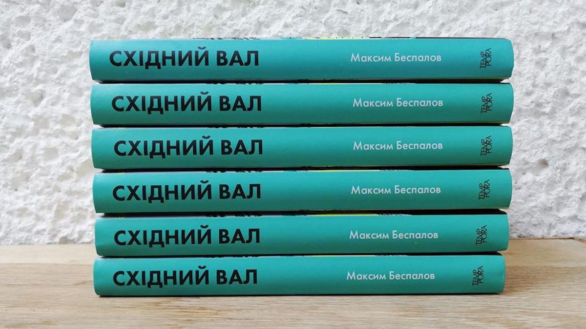Про Дніпро вийшов роман у жанрі альтернативної історії
