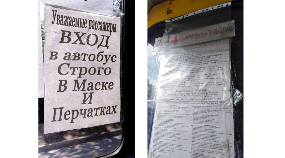 """Объявления в маршрутках Днепра в грязных файликах выглядят печально. Надписи: """"Уважаемые пассажиры, вход в автобус строго в маске и перчатке"""" и """"Аптечка у водія"""""""