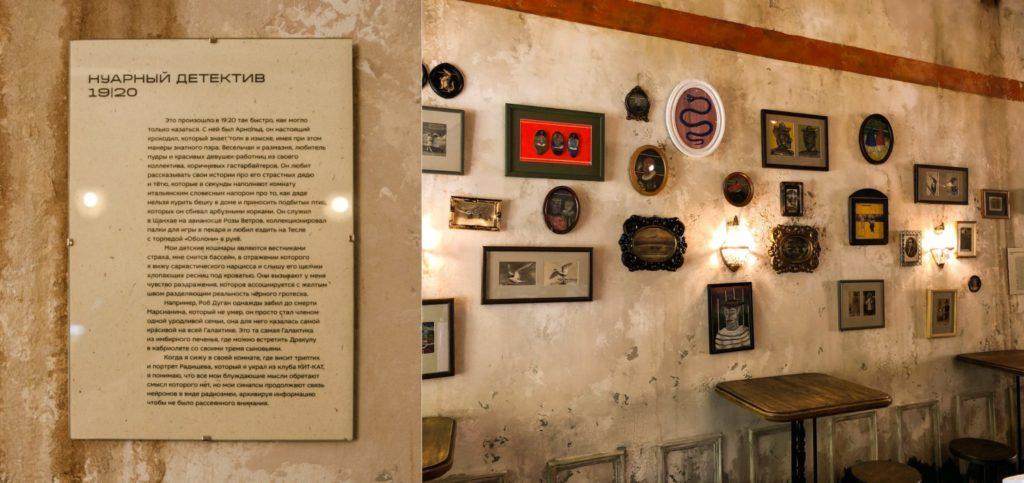 """""""Нуарный детектив"""", в котором зашифрованы все картины в кафе, можно прочесть на стене"""