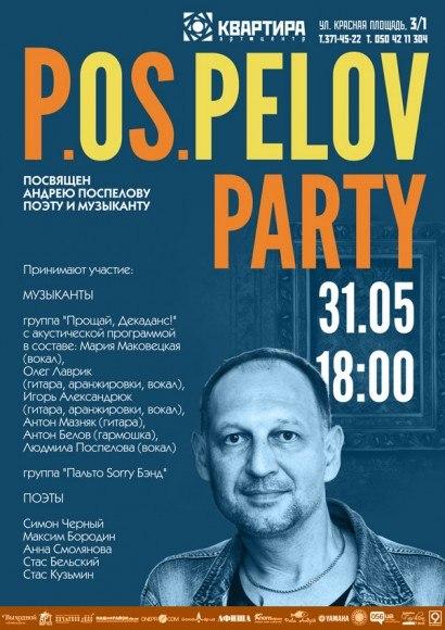 Что такое P.os.pelov Fest - 1 зображення