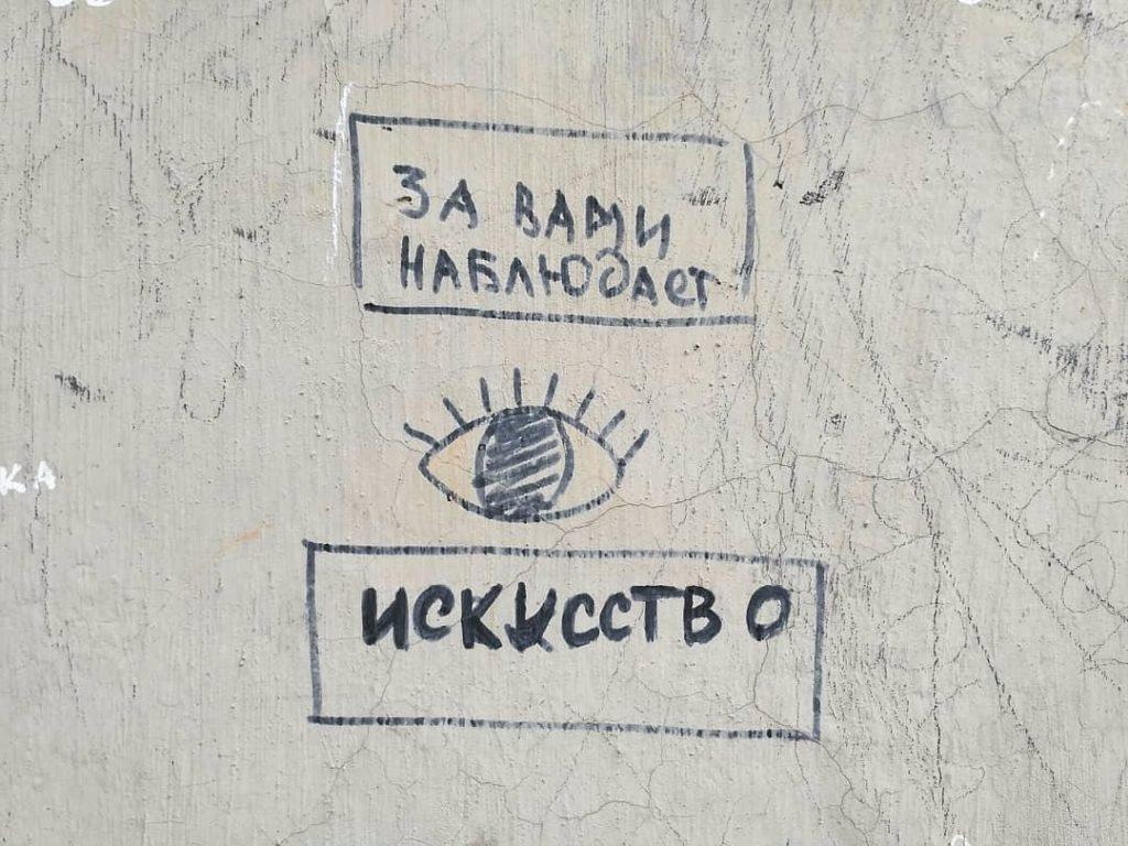 "Надпись на стене ""За вами наблюдает искусство"". Стрит-арт в Днепре."