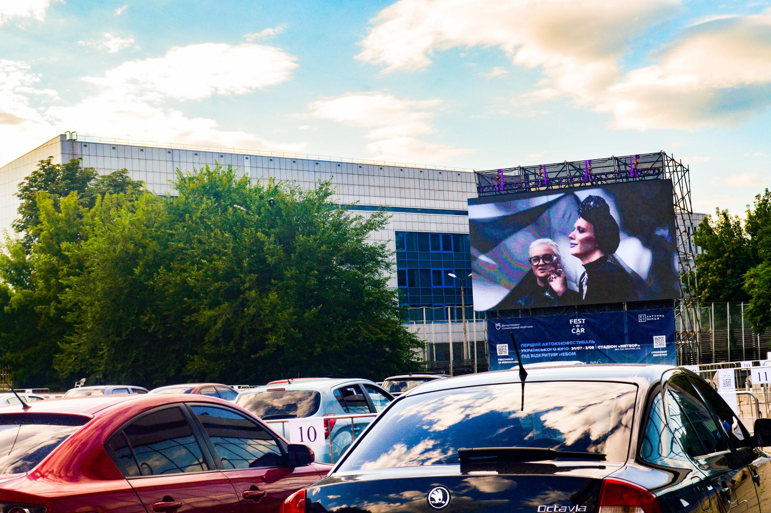 Первый автофестиваль украинского кино