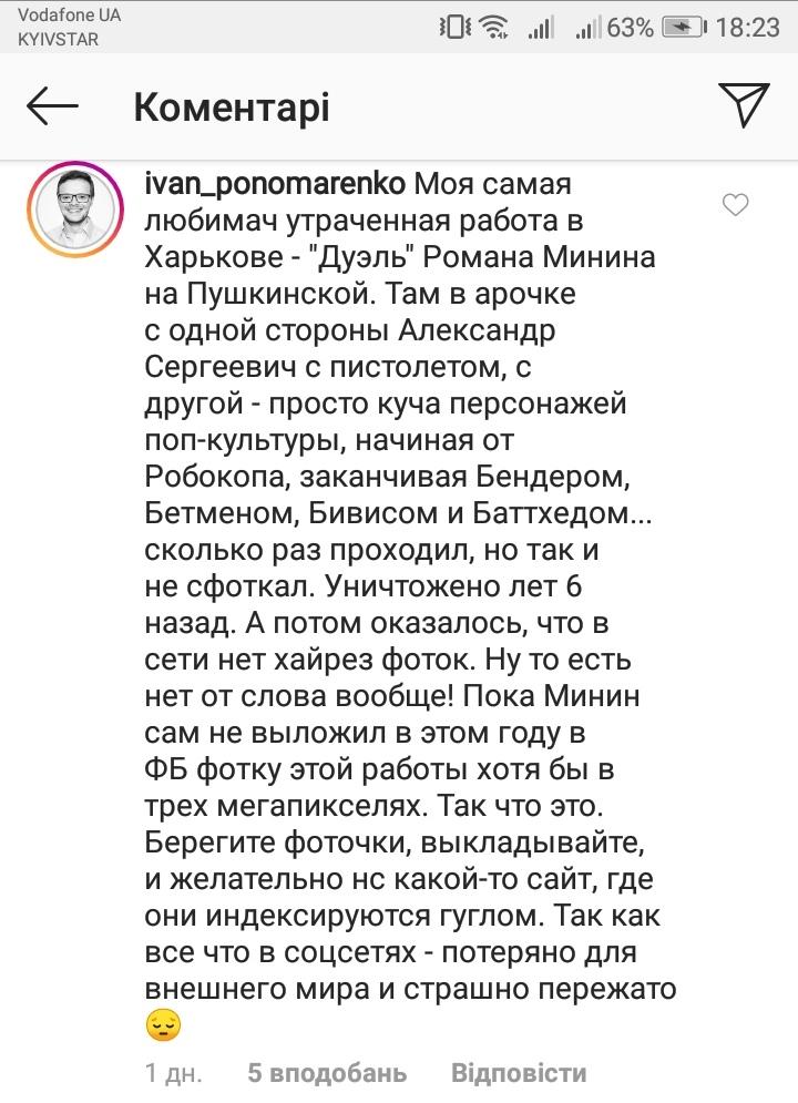"""""""Моя самая любимая утраченная работа в Харькове - """"Дуэль"""" Романа Минина на Пушкинской. Сколько раз проходил, но так и не сфоткал. Уничтожено лет 6 назад. В сети не было фоток, пока автор в этом году сам не выложил. Так что берегите фото, выкладывайте на сайтах, где они индексируются гуглом. Так как всё, что в соцсетях, потеряно для внешнего мира и страшно пережато"""""""