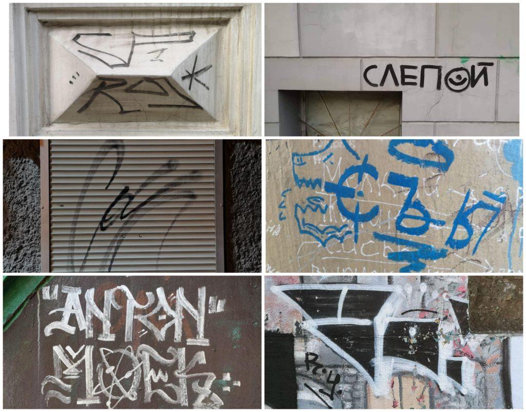 """Теги в Днепре: от абстрактных рисунков до надписи """"слепой"""""""