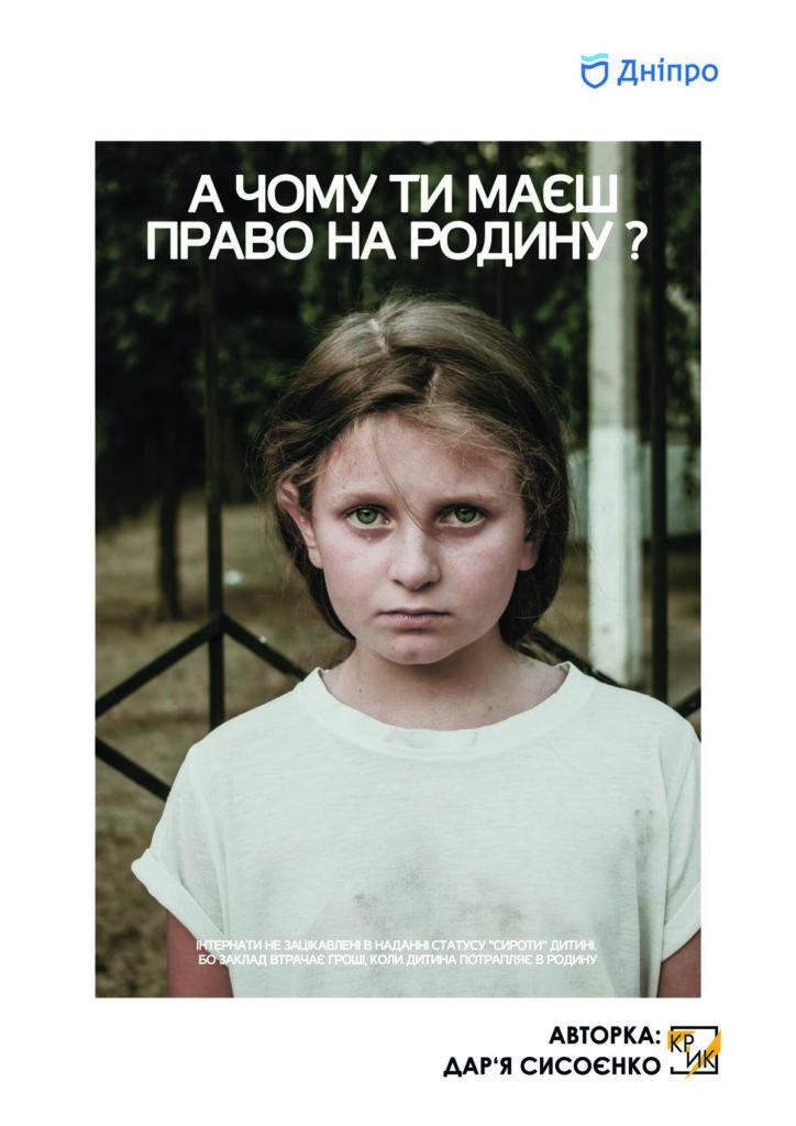 Девочка на плакате - 3 зображення