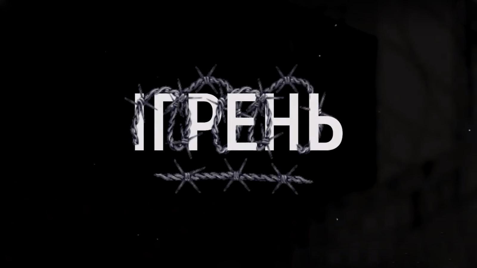 """Дніпряни зняли фільм """"Ігрень"""""""