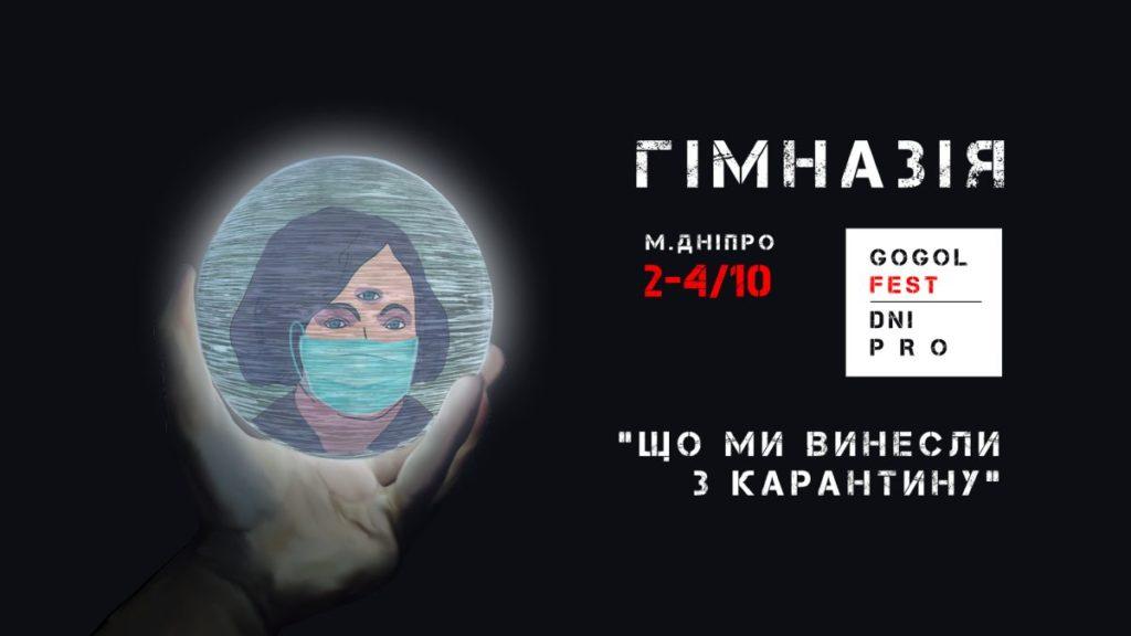 """""""Гімназія"""": гід освітньою програмою ГогольFESTу - 1 зображення"""
