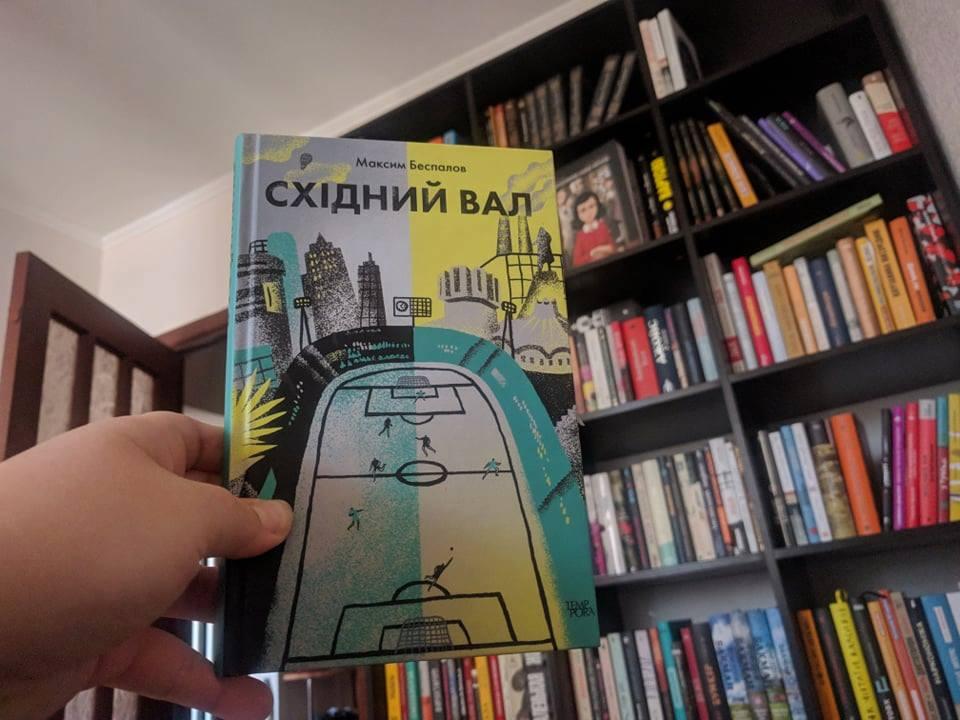 """""""Східний Вал"""" – у довгому списку номінантів на Книгу року BBС"""