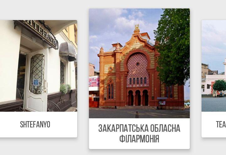 У додатку wayme з'явилась аудіопрогулянка Ужгородом