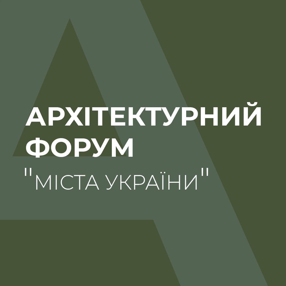 """Архітектурний фестиваль """"Міста України"""""""