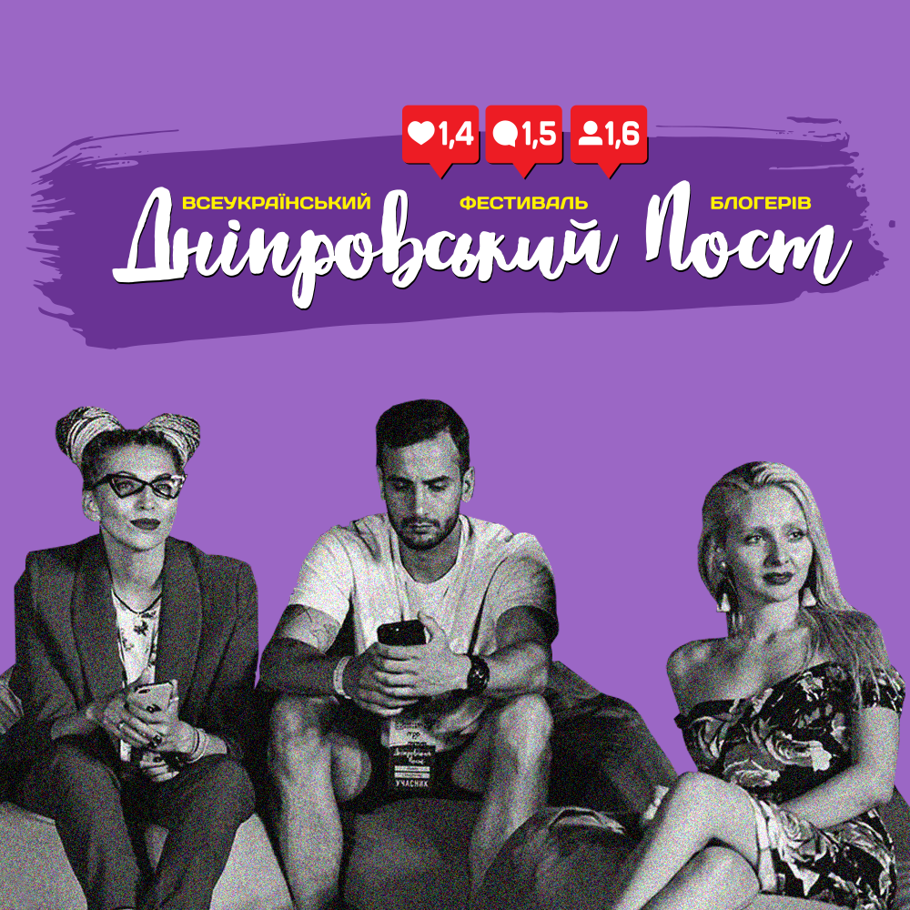 """Фестиваль блогерів """"Дніпровський пост"""""""