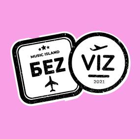 Фестиваль БeZVIZ