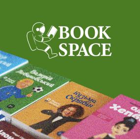Книжковий фестиваль Book Space