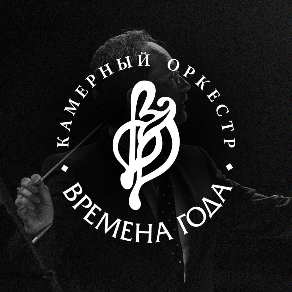 """Камерний оркестр ім. Гаррі Логвина """"Времена года"""""""