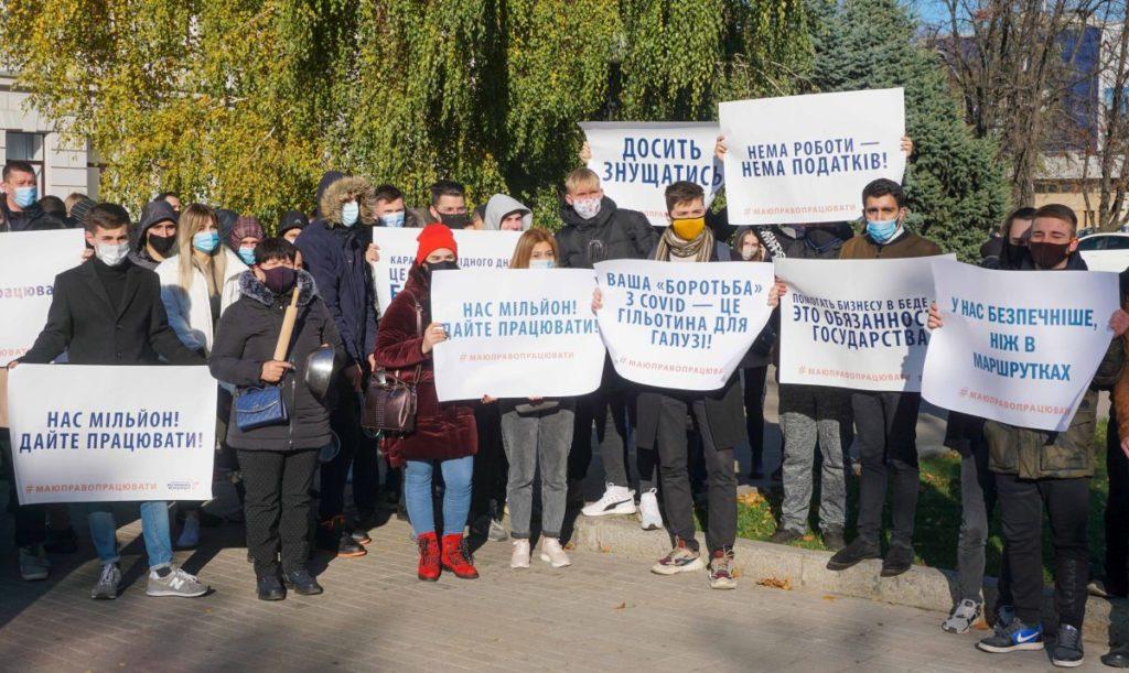 """""""Хочешь помочь – не мешай"""": Рестораторы митингуют против карантина выходного дня - 1 зображення"""