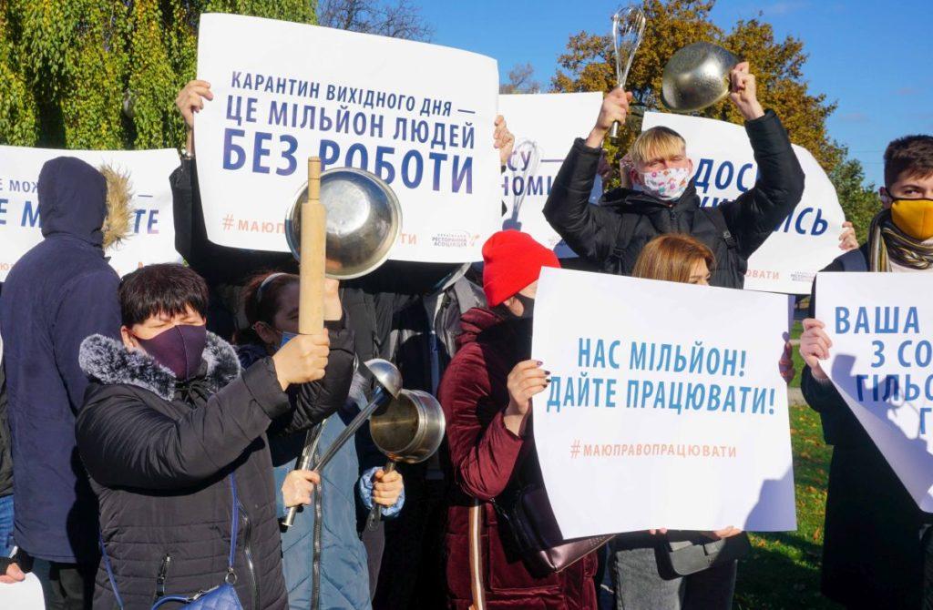 """""""Хочешь помочь – не мешай"""": Рестораторы митингуют против карантина выходного дня - 9 зображення"""