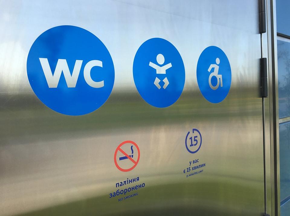 Три туалета Днепра признали лучшими в Украине