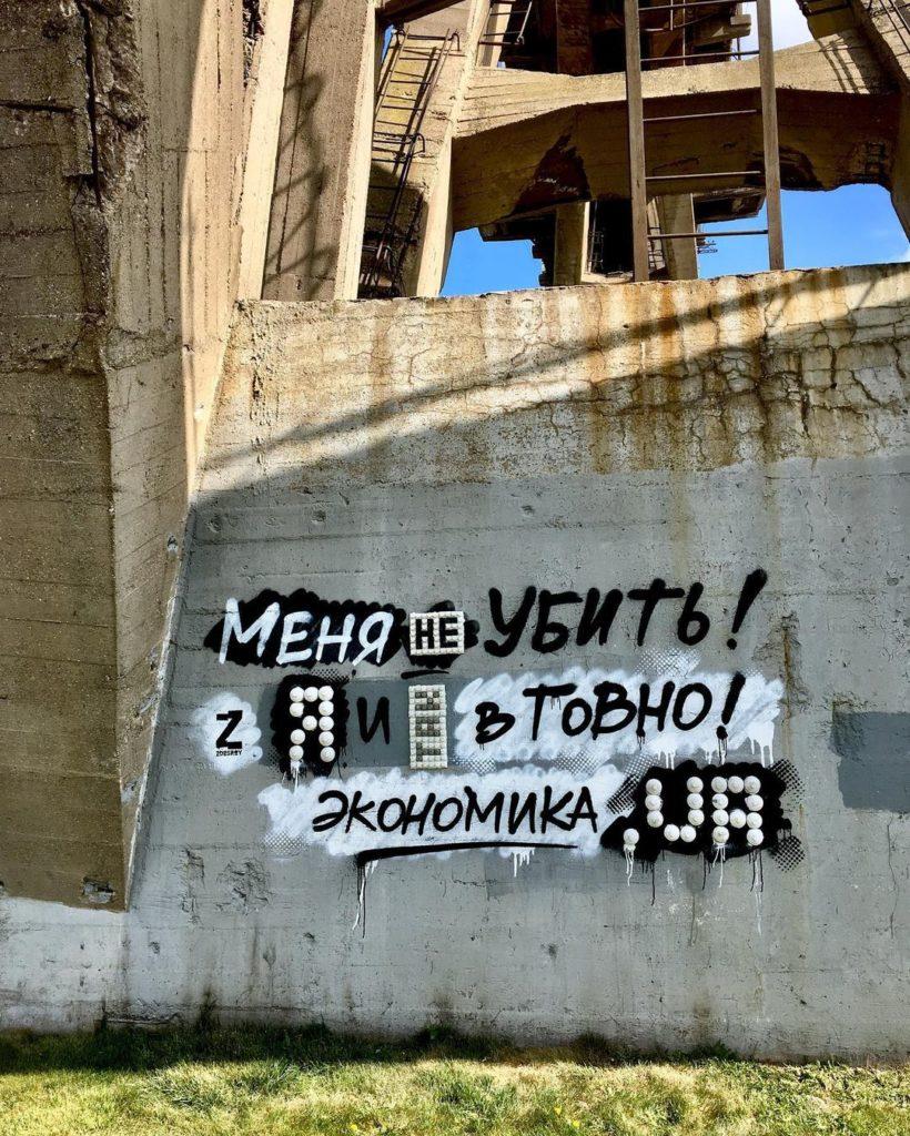 """Карантинна робота Zdes Roy: напис """"Меня не убить! Я и так в говно! Экономика.UA"""""""