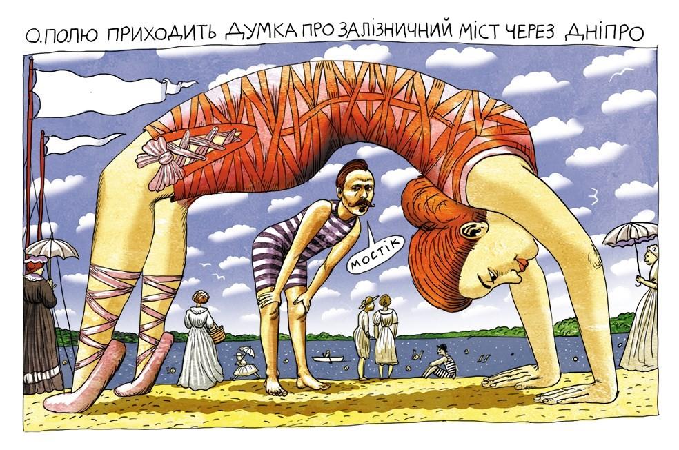 Максим Паленко намалював марки та листівки з Олександром Полем