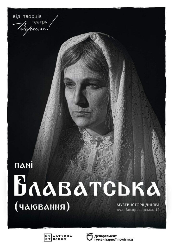 Імерсивна вистава про Олену Блаватську: з'явились квитки - 1 зображення