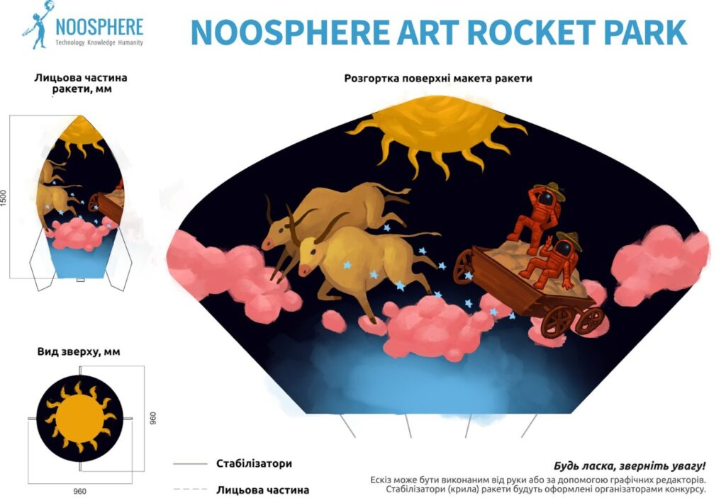 Noosphere Art Rocket Park: опублікували ескізи майбутніх скульптур - 3 зображення
