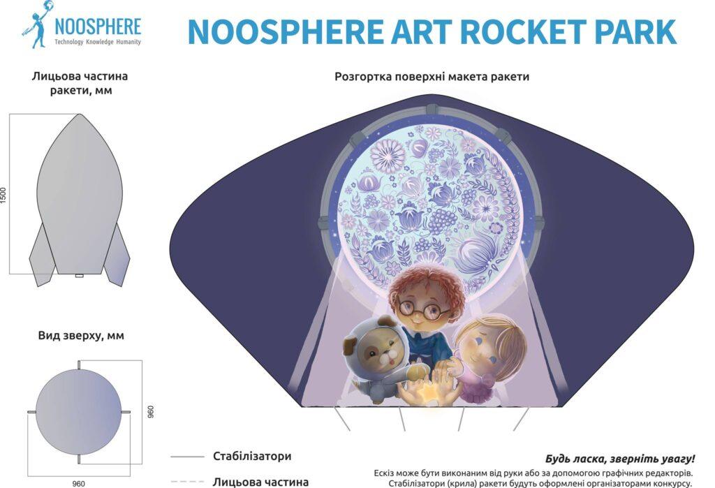 Noosphere Art Rocket Park: опублікували ескізи майбутніх скульптур - 2 зображення