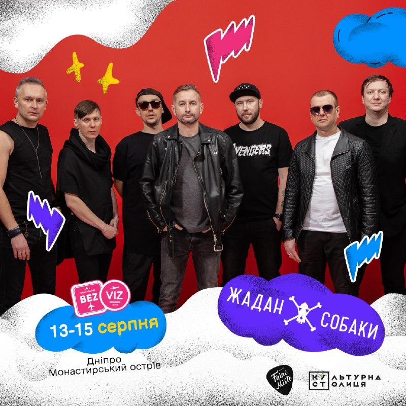 """""""Жадан і Собаки"""" приїдуть на BeZVIZ Festival - 1 зображення"""