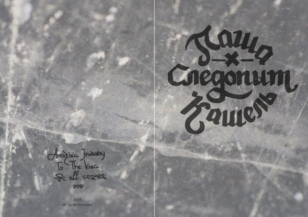Своєчасна література: як дніпровські письменники самі видають свої книжки - 8 зображення