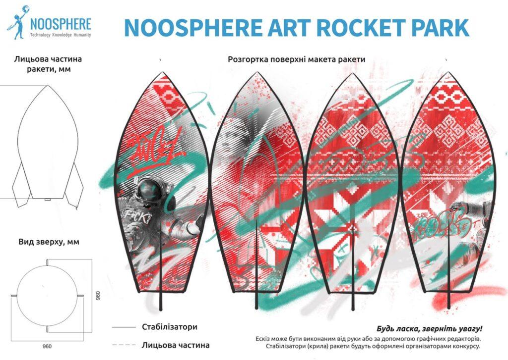 Noosphere Art Rocket Park: опублікували ескізи майбутніх скульптур - 1 зображення