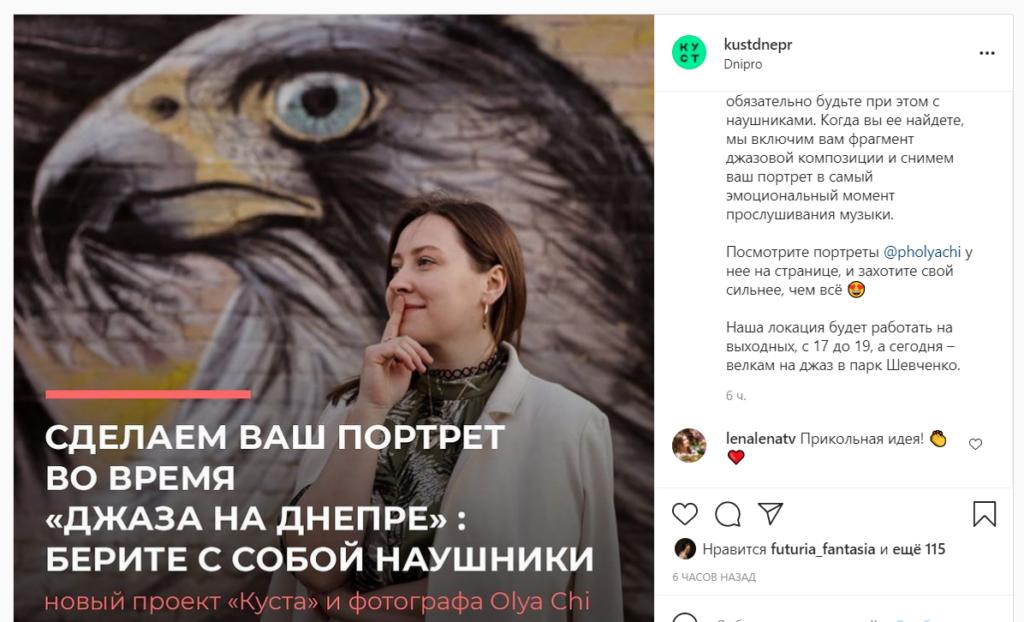 """Бесплатный портрет на """"Джазе на Днепре"""": подарок от КУСТа и Olya Chi - 1 зображення"""