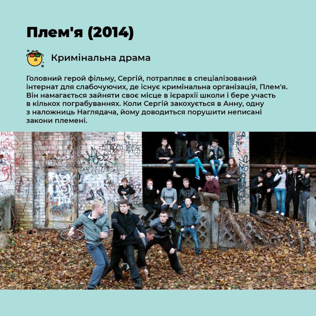 У кінотеатрах покажуть визначні українські фільми з квитками за 30 гривень - 1 зображення