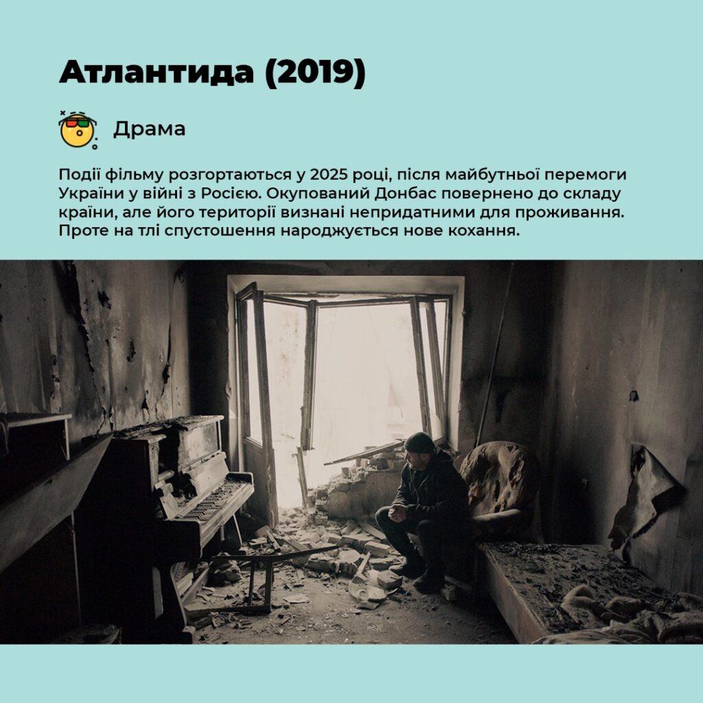 У кінотеатрах покажуть визначні українські фільми з квитками за 30 гривень - 2 зображення