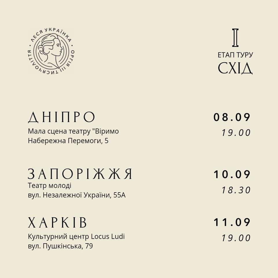 """""""Оргію"""" від """"Віримо"""" покажуть у десяти містах України - 1 зображення"""