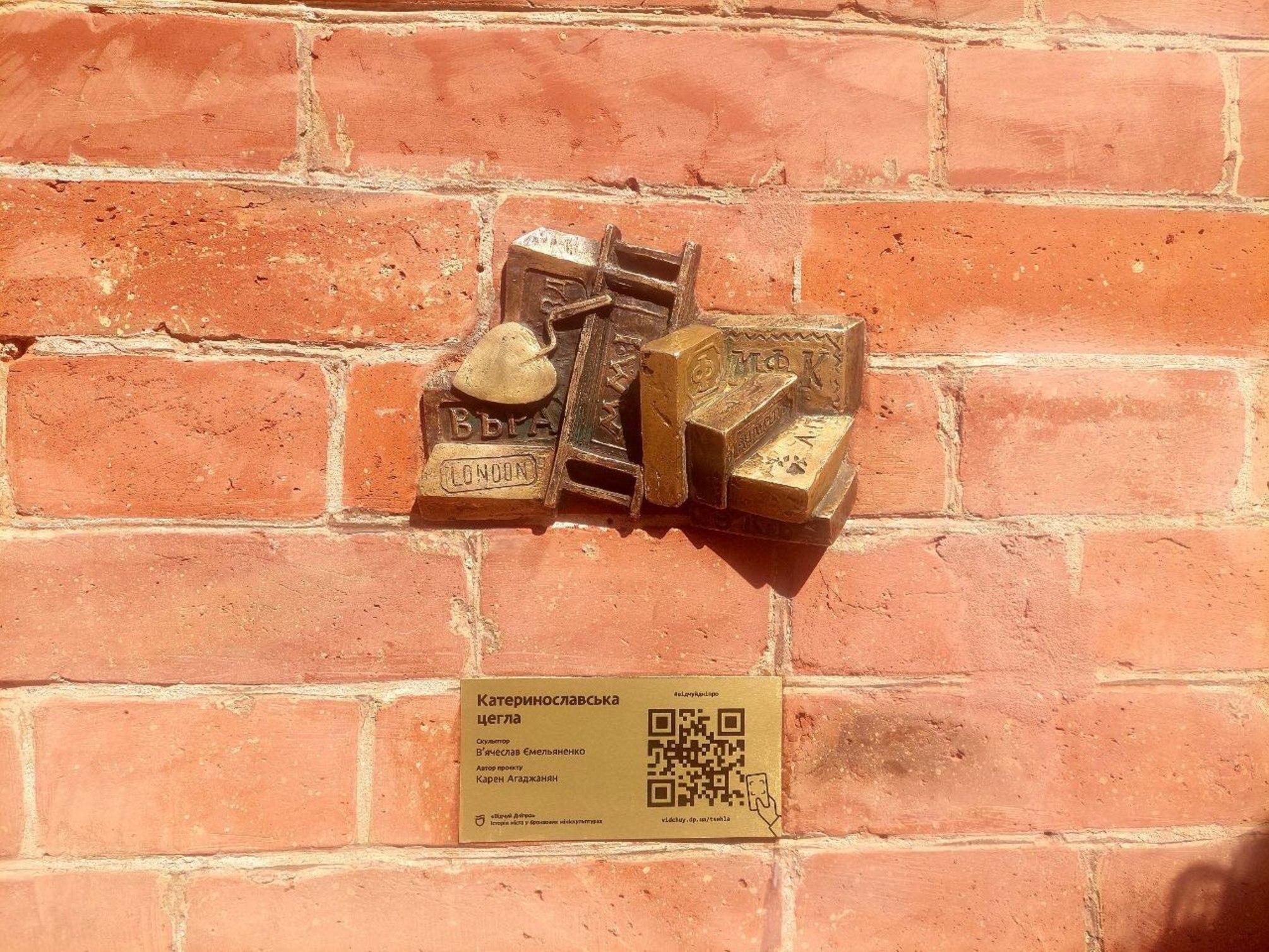 В Дніпрі встановили пам'ятник катеринославській цеглі